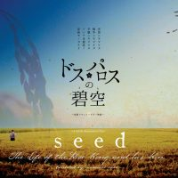 'Seed: The Life of the Rice King and His Kin'